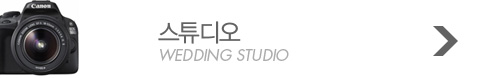 스튜디오 wedding studio